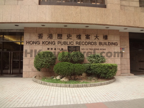 Hong Kong Public Records Building
