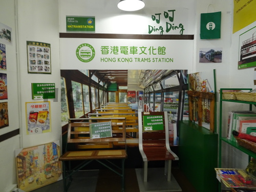 Hong Kong Trams Station