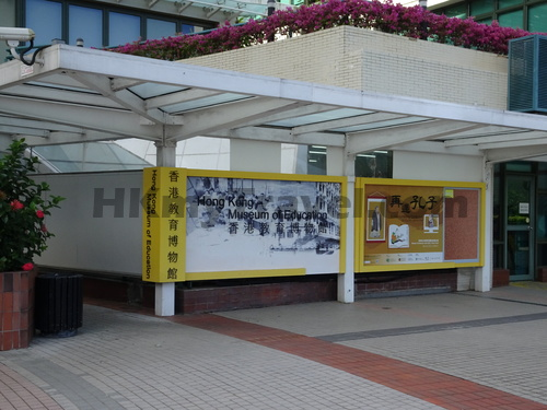The Hong Kong Museum of Education